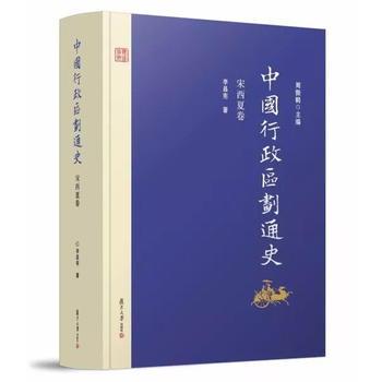 中国行政区划通史·宋西夏卷(修订本)