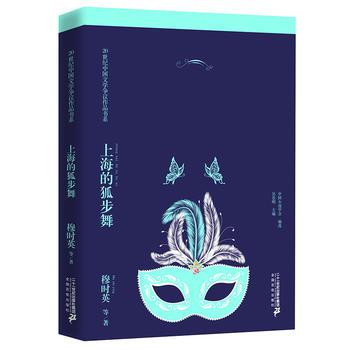上海的狐步舞