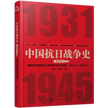 中国抗日战争史·第四卷:国际反法西斯的大好局势与日本的投降(1944年1月--1945年8月)