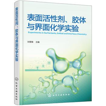 表面活性剂、胶体与界面化学实验