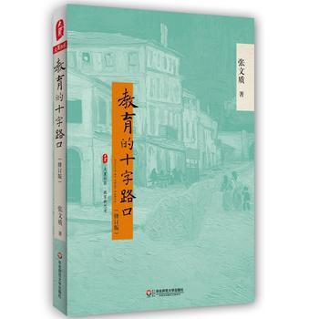 大夏书系:教育的十字路口(修订版)