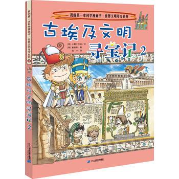 世界文明寻宝系列3 古埃及文明寻宝记2 我的第一本科学漫画书