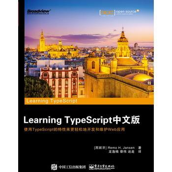 Learning TypeScript中文版