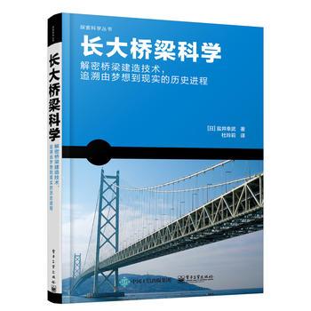 长大桥梁科学