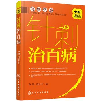 中医传统疗法治百病系列--针刺治百病