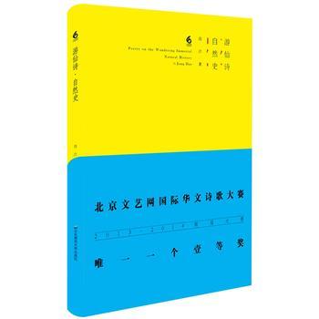 游仙诗·自然史