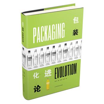 包装进化论(精装)