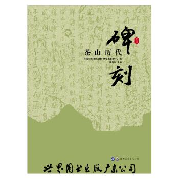 茶山历代碑刻(精装)