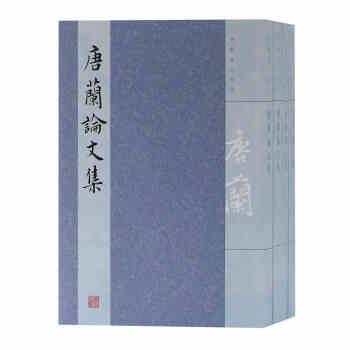 唐兰论文集(全四册)(精装)