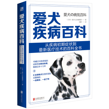 爱犬疾病百科