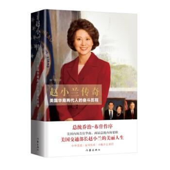 赵小兰传奇——美国华裔两代人的奋斗历程(精装)