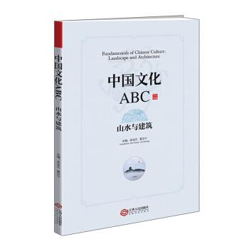 中国文化ABC:山水与建筑