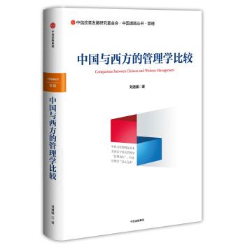 中国与西方的管理学比较(精装)