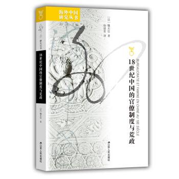 十八世纪中国的官僚制度与荒政