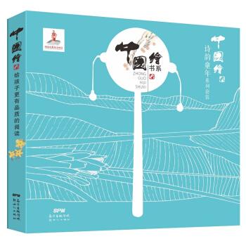 中国绘·诗韵童年( 套装共6册)
