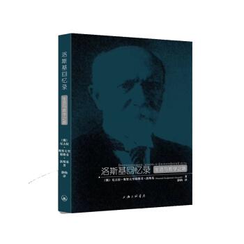 洛斯基回忆录——生活与哲学之路