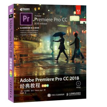 Adobe Premiere Pro CC 2018经典教程(彩色版)