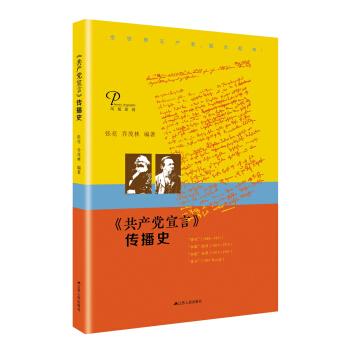 《共产党宣言》传播史(精装版)