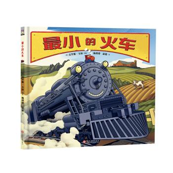 最小的火车(精装)