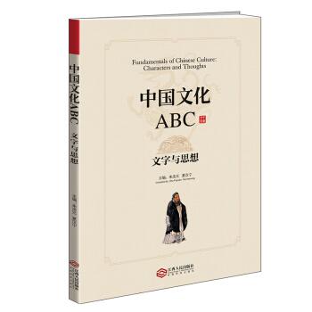中国文化ABC:文字与思想