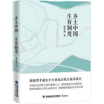 乡土中国 生育制度(精装)