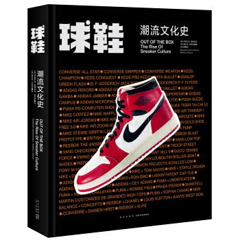 球鞋:潮流文化史(精装)