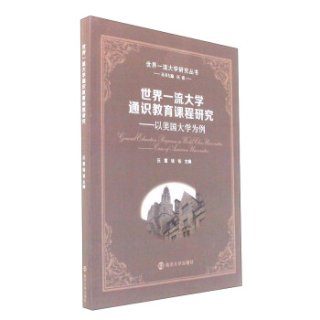 世界一流大学通识教育课程研究--以美国大学为例/世界一流大学研究丛书