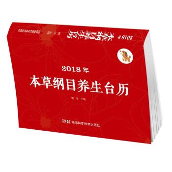 2018年本草纲目养生台历