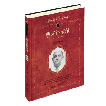 科学素养文库·科学元典丛书:费米讲演录(精装)