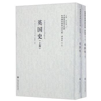英国史(上下)(精)/民国西学要籍汉译文献