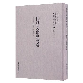 世界文化史要略(精)/民国西学要籍汉译文献