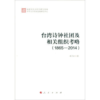 台湾诗钟社团及相关组织考略(1865-2014)