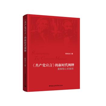 《共产党宣言》的新时代阐释:重解核心关键词
