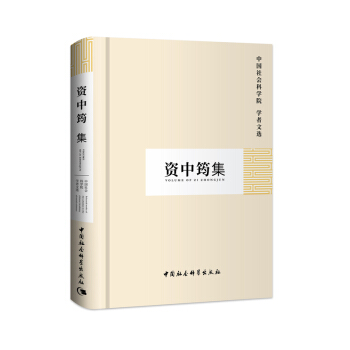 学者文选:资中筠集(精装)