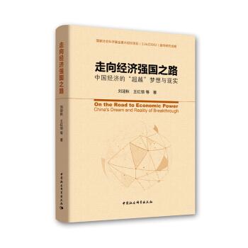 """走向经济强国之路:中国经济的""""超越""""梦想与现实"""
