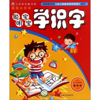 聪明宝宝学识字(最新版)/成长小文库