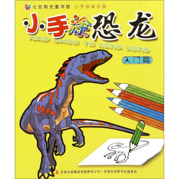 小手涂恐龙(入门篇)/小手涂画乐园