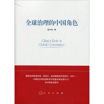 全球治理的中国角色