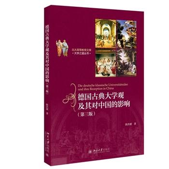 德国古典大学观及其对中国的影响(第三版)