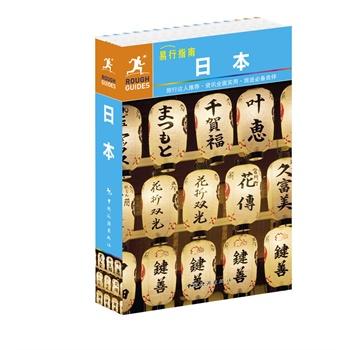 ROUGH GUIDES--日本