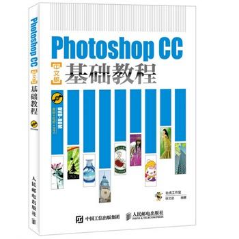 Photoshop CC中文版基础教程