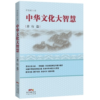 中华文化大智慧·善行篇
