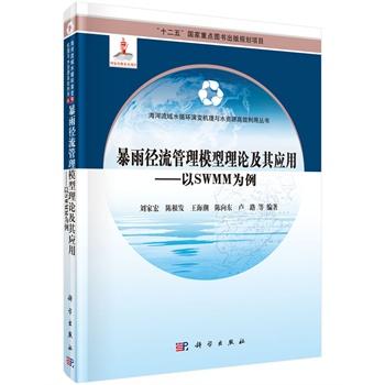 暴雨径流管理模型理论及其应用——以SWMM为例