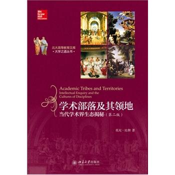 学术部落及其领地:知识探索与学科文化(重译本)