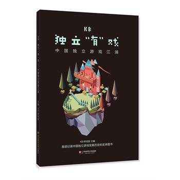 """KB:独立""""有""""戏——中国独立游戏江湖"""