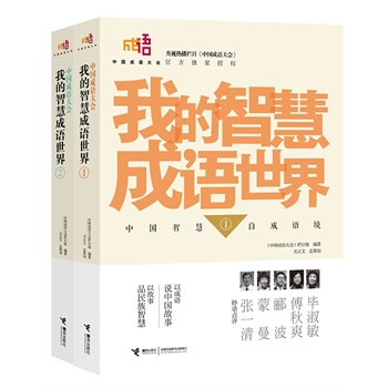 中国成语大会·我的智慧成语世界1-2(全二册)