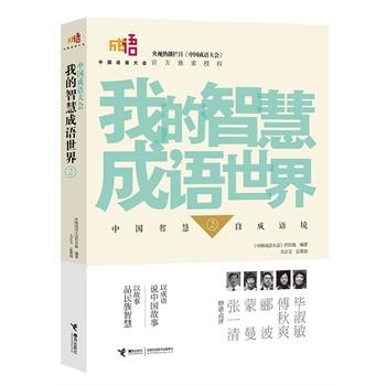 中国成语大会·我的智慧成语世界②