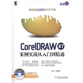CorelDRAW X7案例实战从入门到精通