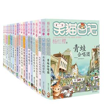 杨红樱笑猫日记(最新套装共21册)
