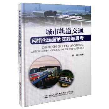 城市轨道交通网络化运营的实践与思考(精)